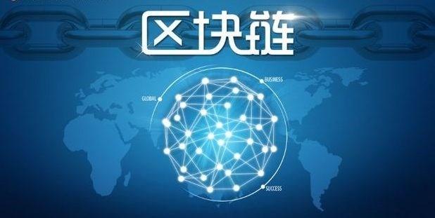区块链未来之发展趋势