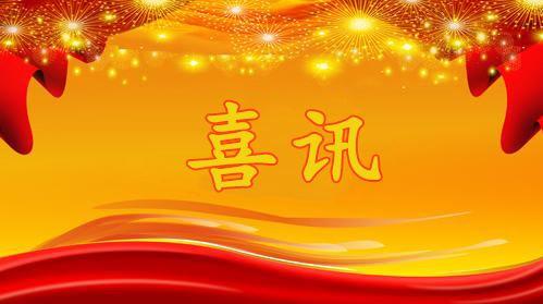 【喜讯】万博官网man手机登陆云企成功入围中国移动石家庄分公司ICT业务合作商