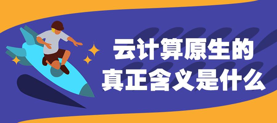 华为云  ‖  开启企业云原生新时代