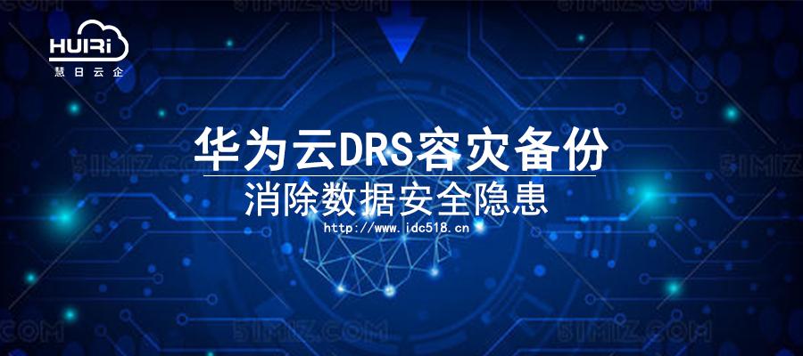 万博手机版max客户端云DRS容灾备份 消除数据安全隐患