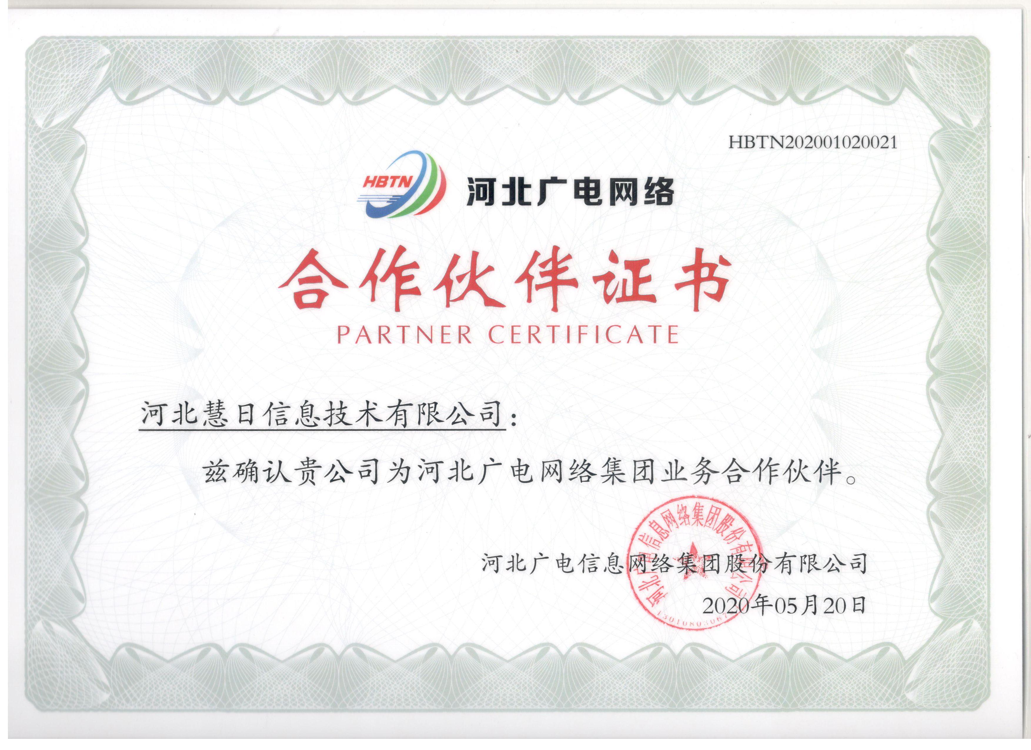 河北广电网络集团合作伙伴