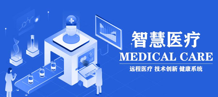 拥抱科技聚焦健康,万博官网man手机登陆与您共话万博官网手机版登录注册医疗