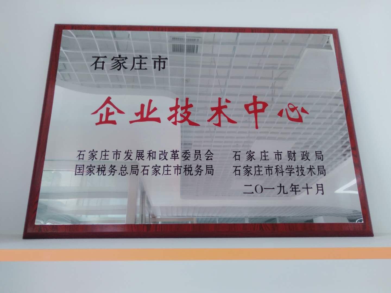 """荣获""""2019石家庄市企业技术中心"""""""
