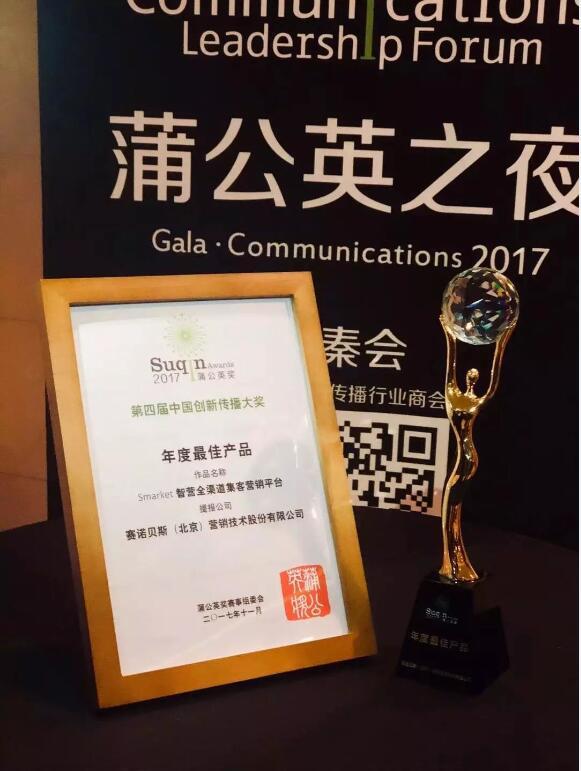 赛诺贝斯斩获第四届中国传播创新大奖——蒲公英奖年度最佳产品奖
