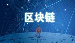 中国:区块链≠比特币